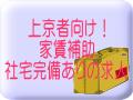 上京者に向けた特集!